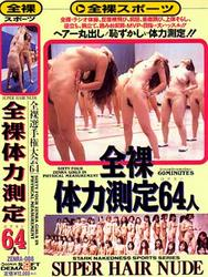 th 136048997 tduid300079 mp3 nude 64 girls physical check 01 123 113lo Nude 64 Girls Physical Check