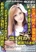 Tokyo Hot n0480 – Ryoko Mochizuki